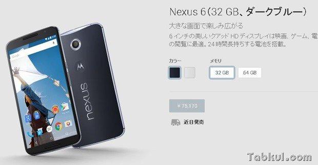 『Nexus 6』の価格判明、世界的には最安グループの模様―各国の価格比較、欧州は9万円超え