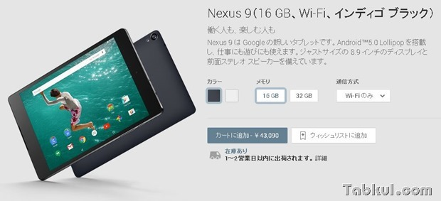 Nexus9-google-play.ar