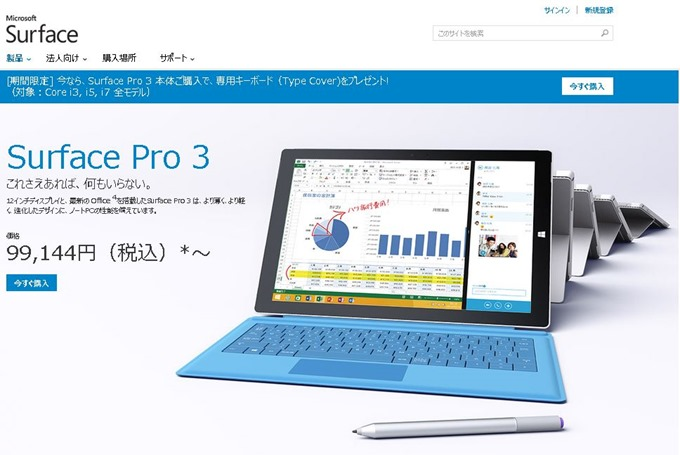 Surface-Pro-3-type-cover-sale