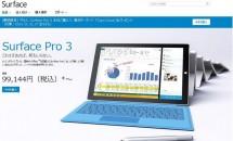 期間限定、Surface Pro 3 購入で専用タイプカバーを無料プレゼント中