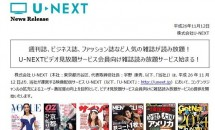 U-NEXT、ビデオ見放題サービスに「雑誌読み放題サービス」を無料で提供開始
