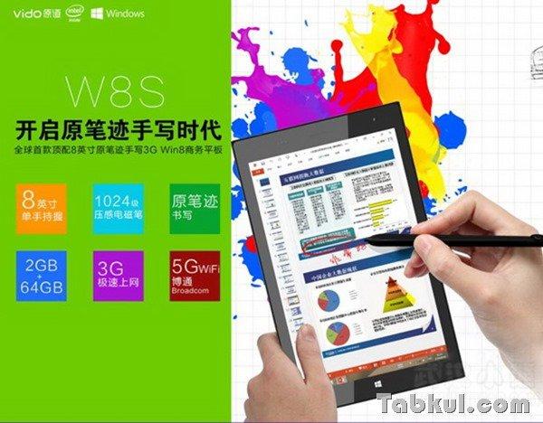 筆圧感知/3G内蔵の『原道 W8S(Vido W8S)』発売―VivoTab Note 8とスペック比較、価格