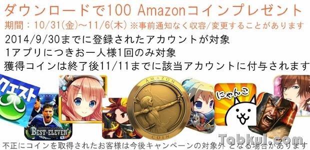 amazon-coins-100present
