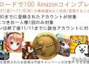 第4弾は11/6まで、無料アプリ1つにつきAmazonコイン100円分プレゼント中―対象の全8アプリ掲載