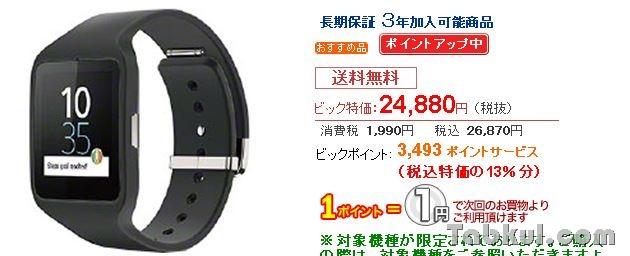 biccamera-smartwatch3-pointup