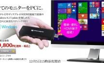 マウス、スティック型PC『m-Stick MS-NH1』発表―スペックと価格