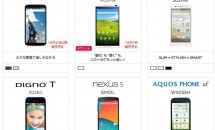 ワイモバイル版『Nexus 6』は12月上旬以降に発売、分割払い価格やSIMフリー向けSIMカード提供ほか