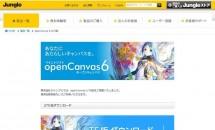 48時間限定、Wacom対応ペイントソフト『openCanvas 6 LITE』が無料配布中
