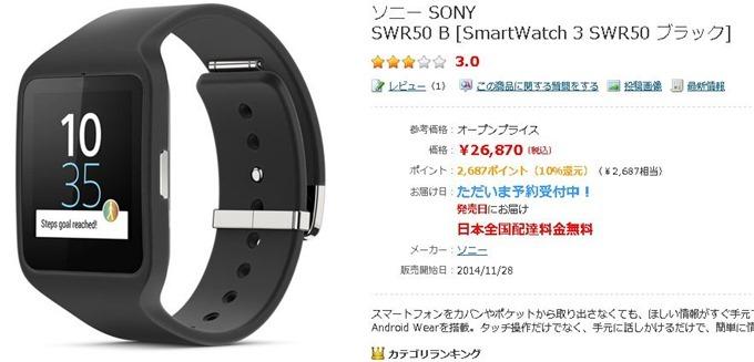 yodobashi-smartwatch3
