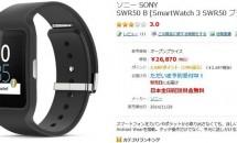 ヨドバシから『SmartWatch 3 SWR50』が出荷、本日到着か―配送や販売状況ほか