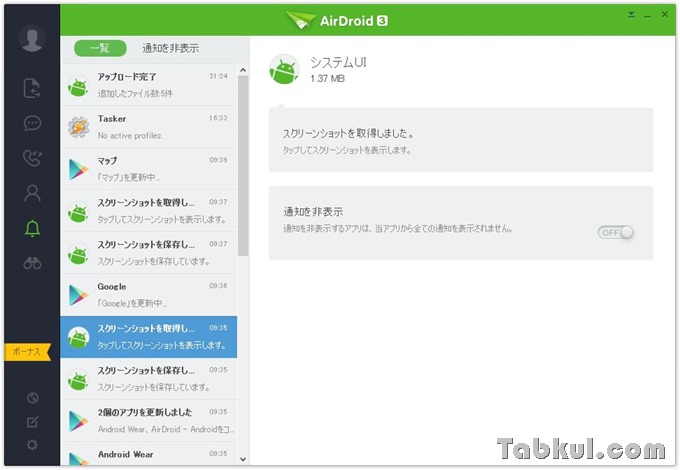 AirDroid3-Review-16