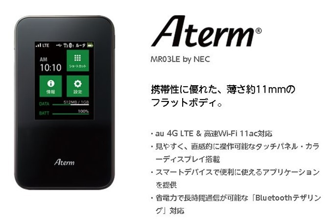 Aterm-MR03LE