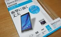 エレコム製Xperia Z3 Tablet Compact用ソフトケース購入レビュー、ソフトかハードで悩んだ話