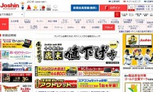 Joshin web 2014福袋、12月27日 朝10時スタート―歳末値下げ市も開催中