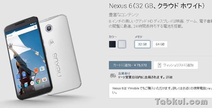 Nexus6-nowonsale.2