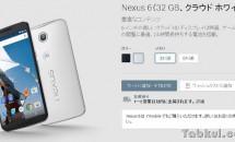 Google Playで『Nexus 6』発売、注文した話―在庫状況