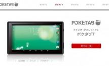 税込10980円の7型Androidタブレット『ポケタブ7(GA-E7001)』12/17発売、スペック