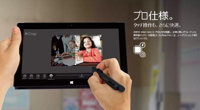 SurfacePro2.1