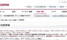 ドコモ、Xi通信の『直近3日間1GB超えで制限』を撤廃