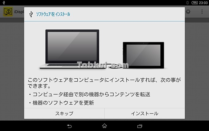 iDisplay-Android-test.1