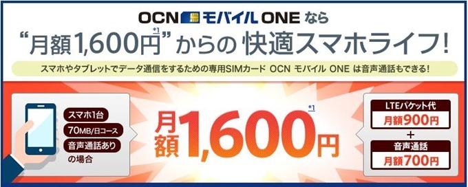 ocn-mobile-one-voice-sim