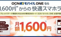 OCN モバイル ONEに音声対応SIMカード登場、データ込み月1,600円~で050plusが無料に