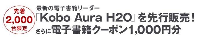 rakuten-Kobo-Aura-H2O.1