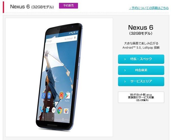 ymobile-Nexus6-32gb