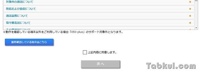 050Plus-regist-03