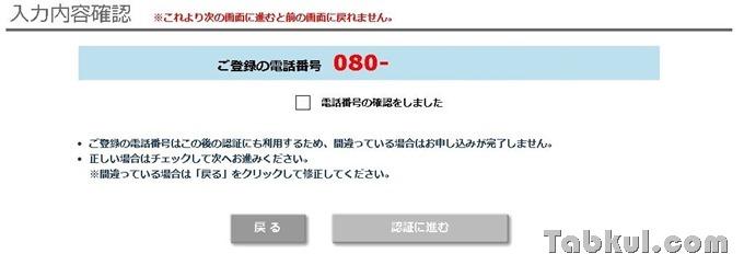 050Plus-regist-05