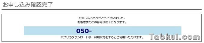 050Plus-regist-08