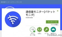 最適な格安SIMカードを選びに、アプリ『通信量モニター[パケットモニタ]』で使用量チェック