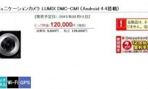 1型カメラ+スマホ『LUMIX DMC-CM1-S』が家電量販店に登場、価格12万でネット販売不可