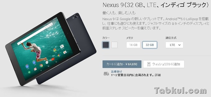 Nexus9-LTE-GooglePlay