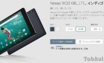 Nexus 9 LTEモデルがGoogle Playで発売、対応バンドと在庫状況