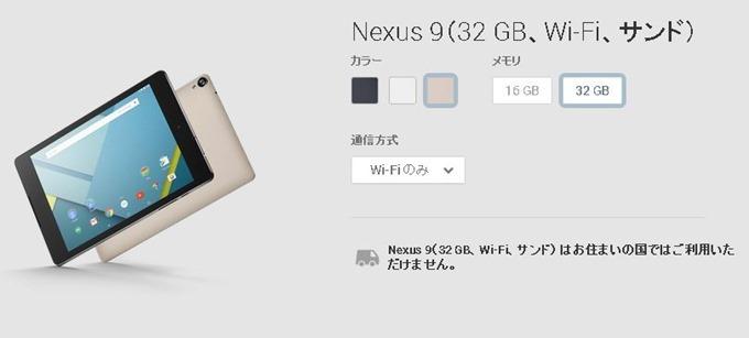 Nexus9-sand-release