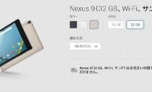 米国で『Nexus 9』のSandカラー発売、Amazon.comでは50ドルOFFセール実施中