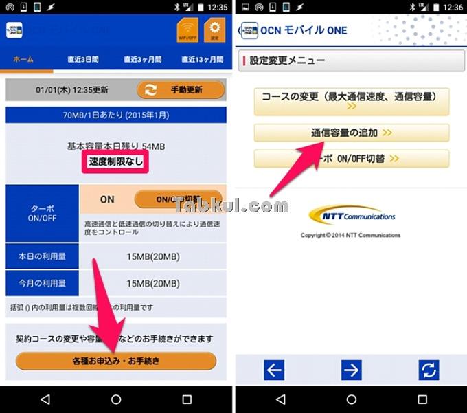 OCN-Mobile-One-1Day.00