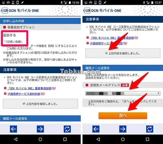 OCN-Mobile-One-1Day.01