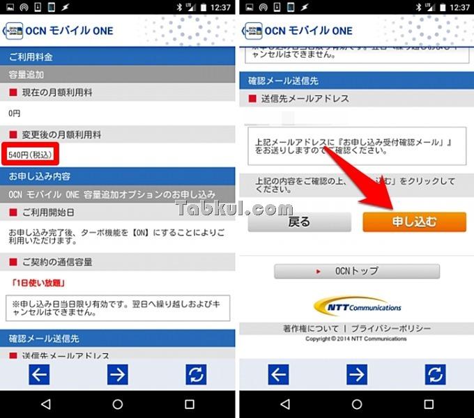 OCN-Mobile-One-1Day.02