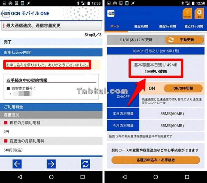 OCN-Mobile-One-1Day.03