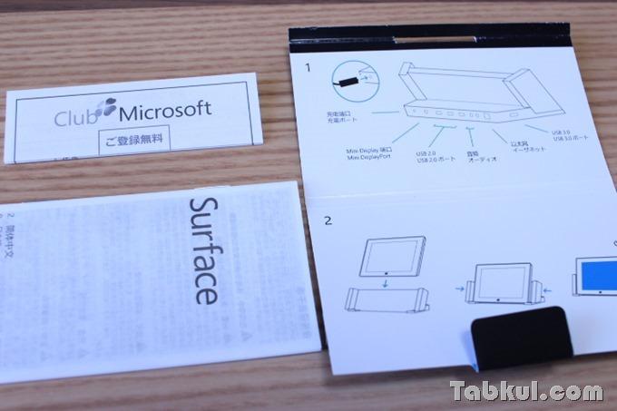 Surface-Pro-2-DockingStation-Review-Tabkul.com-0667