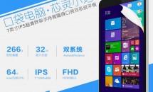 遂にデュアルOS!『原道 Vido W7』がリーク、WindowsとAndroidを自由に切替可能