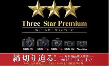 Canon対象カメラ購入者にもれなく3,000円または7,000円キャッシュバック―スリースター・キャンペーン実施中(1/13まで)
