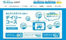 エレコムの格安SIMカード『SkyLinkMobile』が月2GB→4GBへ増量&一部値下げを実施