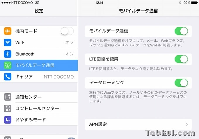 iPad-Air-OcnMobileOne-Settings.00