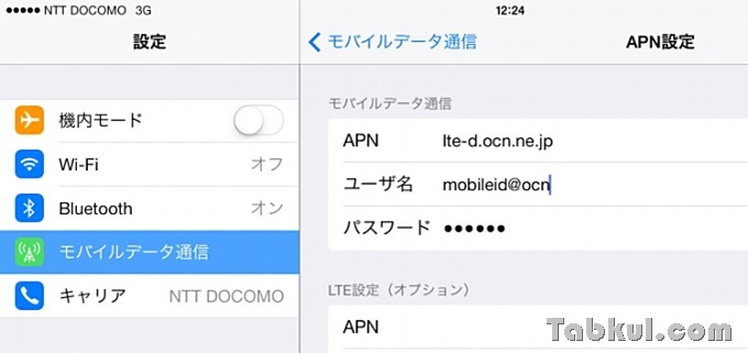 iPad-Air-OcnMobileOne-Settings.01