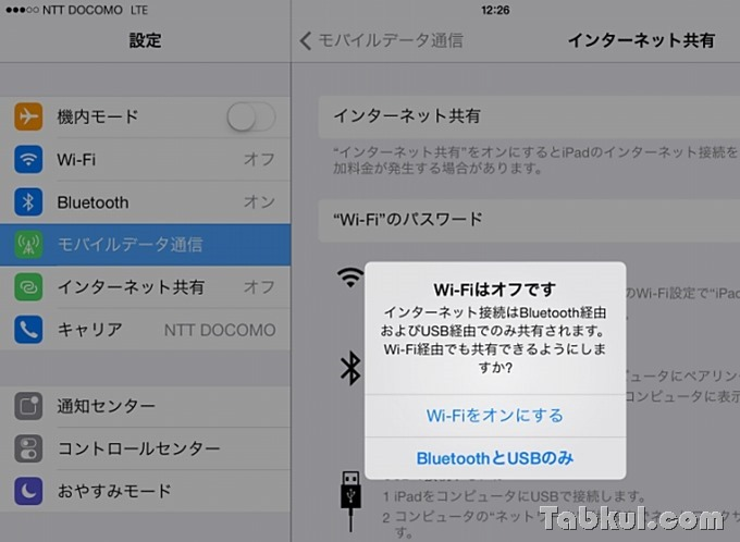 iPad-Air-OcnMobileOne-Settings.03