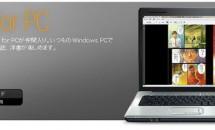 アマゾン、Windows向け電子書籍ソフト『Kindle for PC』提供開始