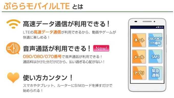 plala-mobile-LTE-Voice